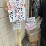 ラーメン二郎 環七一之江店 -