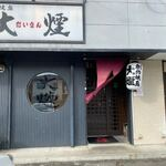 創作焼鳥 大煙 - お店は志免城戸西の信号入ればあります。