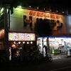 沖縄料理 しーさ 東三国店