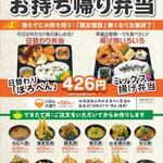 幌加内製麺 - 料理写真:【お持ち帰りメニュー】を いっきに 「バージョンアップ」 します!  ▶6月30日 (火) スタート!