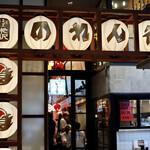 牛タンいろ葉 - ほぼ栄駅一番出口のれん街
