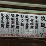 13226813 - 麺類豊富ですよ