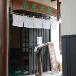 藤屋本店 - 入口