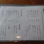藤屋本店 - メニュー