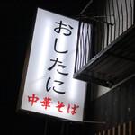 132272683 - 中華そば おしたに(奈良県奈良市四条大路)外観