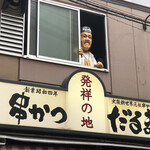 132279537 - 元祖串かつ だるま 新世界総本店