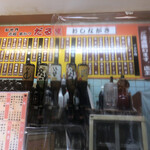 元祖串かつ だるま - ドリンク写真:店内
