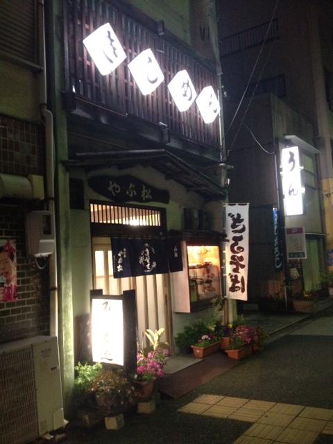 やぶ松 安田通店