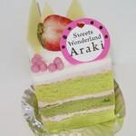 ARAKI - 料理写真:・「ピスタチオ・フランボワーズ(¥529)」