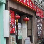 香港居酒屋 華翠苑 - ティーヌンの横にあります