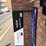 焼肉屋 かねちゃん 至粋亭 - カンバン
