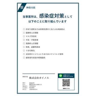 感染予防対策を神奈川県に申請し、感染防止対策取組書を発行