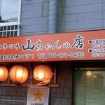 居酒屋山ちゃんの店 -