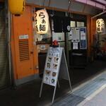 塚本 一盃 - お店外観(向かって左から)