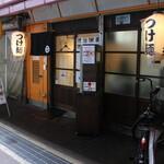 塚本 一盃 - お店外観(向かって右から)