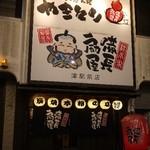 総本家備長扇屋 津駅前店 -