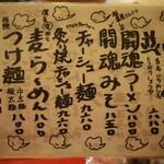 御麺 麦 一等兵 津駅前店 -
