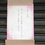 中華&洋食 コタン - 閉店、営業が終わった。