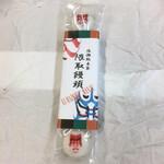 塩瀬総本家 - 隈取饅頭5個入り 926円(税抜)