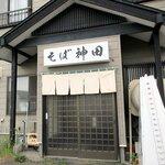 132325189 - そば神田 - 2020年夏