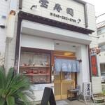 宝寿司 - 外観(2)
