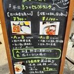 Mashinoken - 平日限定ランチは2種類、週替わりメイン付きの麻婆豆腐900円、又は週替わりメイン付きの冷製トマト豆乳担々麺1,100円