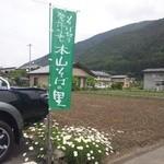 13236033 - そば切り発祥の地の旗♪