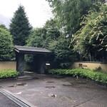 昭和の森 車屋 - 外観