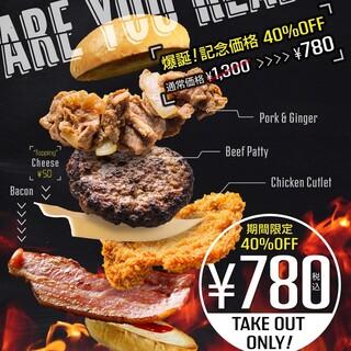 牛、鶏、豚、お肉のオールスターによる「肉の饗宴MIバーガー」