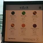 鉄板焼き 七里ガ浜 - コーヒーメニュー