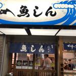 魚しん - 右往左往して、夜は無限。