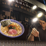 RAMEN火影 produced by 麺処ほん田 - その他写真: