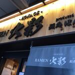 RAMEN火影 produced by 麺処ほん田 - 外観写真: