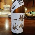 おでん料理 地酒 大阪・北新地 六根 -