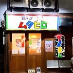 鶏そばムタヒロ -