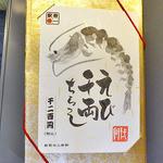 駅弁屋 - えび千両ちらし(高級感があるパッケージです)(2012年5月)
