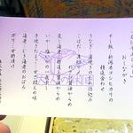 駅弁屋 - 「えび千両ちらし」のおしながき(2012年5月)
