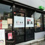 三◯食堂 - お店の外観