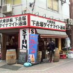 下赤塚ダイナマイト酒場 - 外観