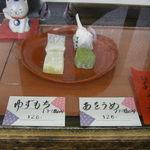 喜久月 - 有名な ゆず餅 と あを梅