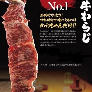日本国内で食べられるのは、かねちゃんだけ!!
