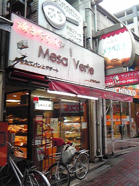 メサベルテ 長岡京店