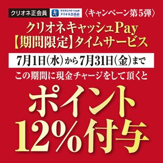 7月1日~7月31日まで現金チャージでポイント12%付与