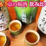 町家空間 京都 京'あかり - 京の梅酒、3種類の味くらべ