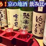 町家空間 京都 京'あかり - 厳選した京の地酒の飲み比べ