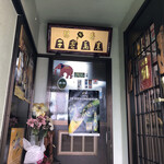 タイ料理ハウス ピサヌローク - 入口前