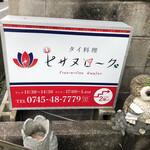 タイ料理ハウス ピサヌローク - 看板