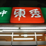 中華 東秀 - ある夜の看板