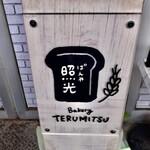 ぱんや 照光 - 世田谷の閑静な住宅地にある小さくてアットホームなパン屋さん