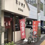 伊藤商店 - 店舗 外観